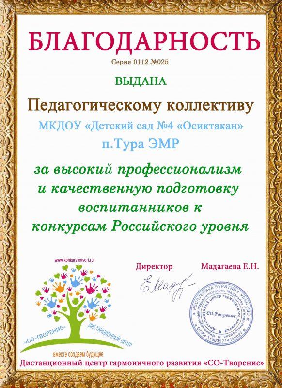 Участие во всероссийском конкурсе детских творческих работ «Мой папа – самый лучший»
